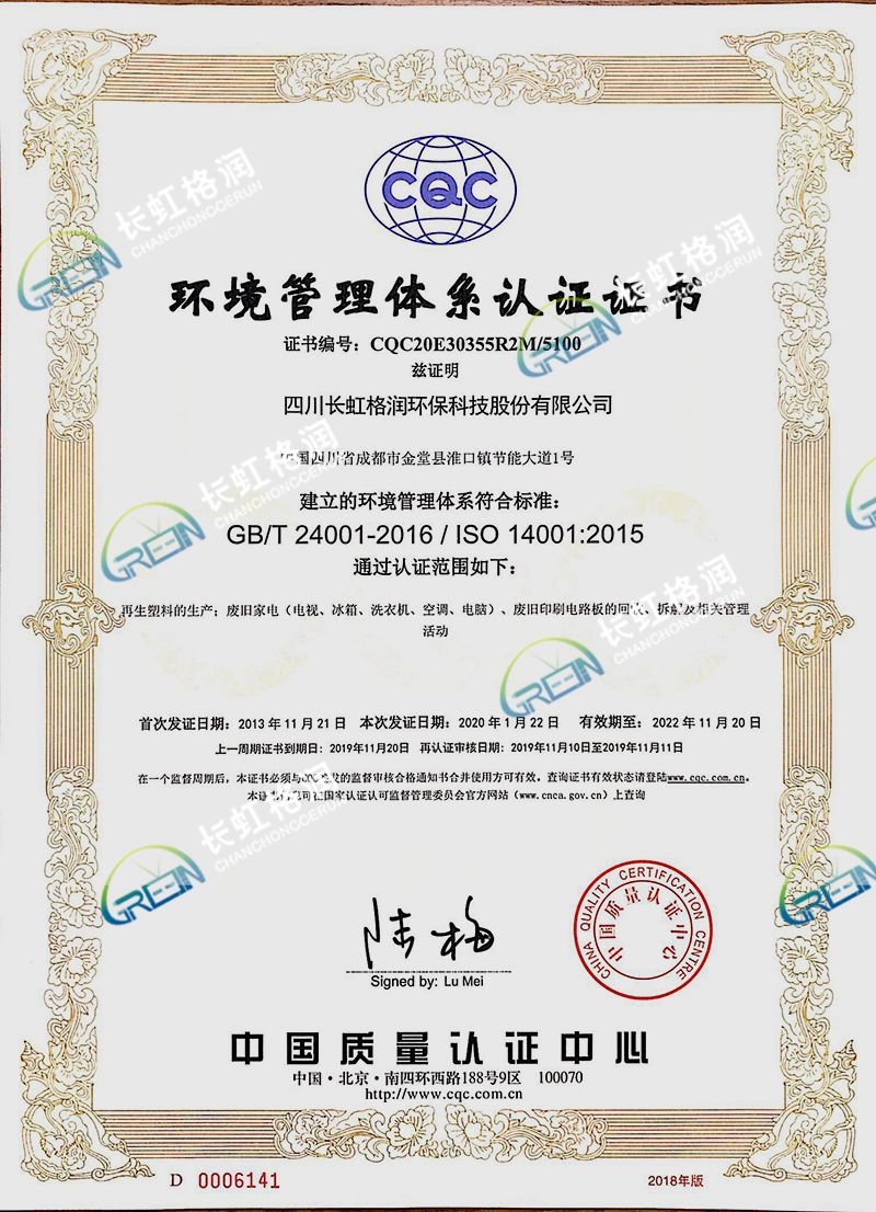 Quality management system certification (GB / T 24001-2016 1 ISO 14001: 2015)