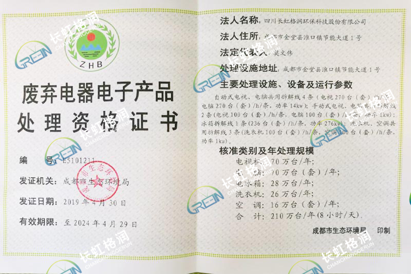 Qualification Certificate for Disposal of Waste Electrical and Electronic Products